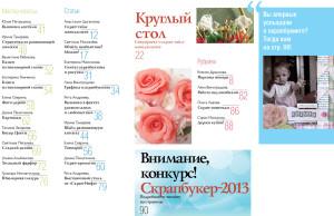 soderzhanie6-2012-mini