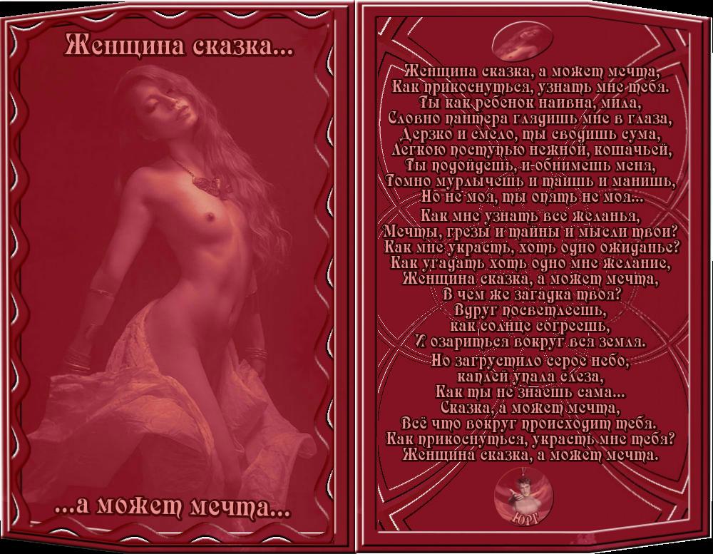 Женщина эротические стихи