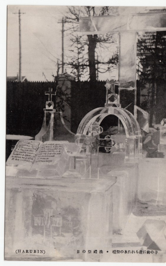 1920harbinicefestival