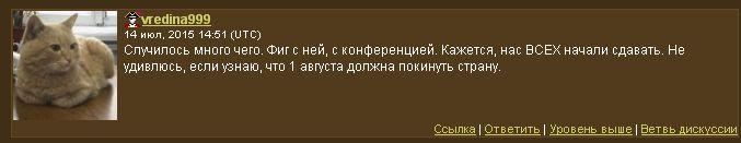 vredina999 - Не удивлюсь, если узнаю, что 1 августа должна покинуть страну