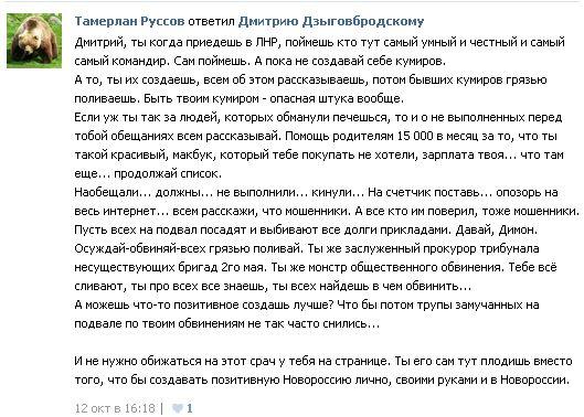 Тамерлан Руссов ответил Дмитрию Дзыговбродскому