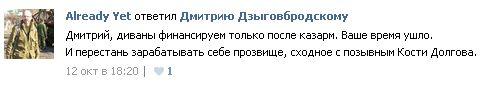 Already Yet ответил Дмитрию Дзыговбродскому