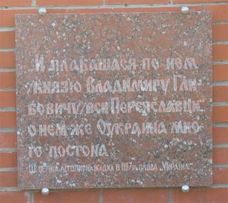 Іпатієвський літопис