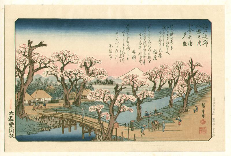 Утагава Хиросигэ (1837-38 гг), закат солнца в Коганэй
