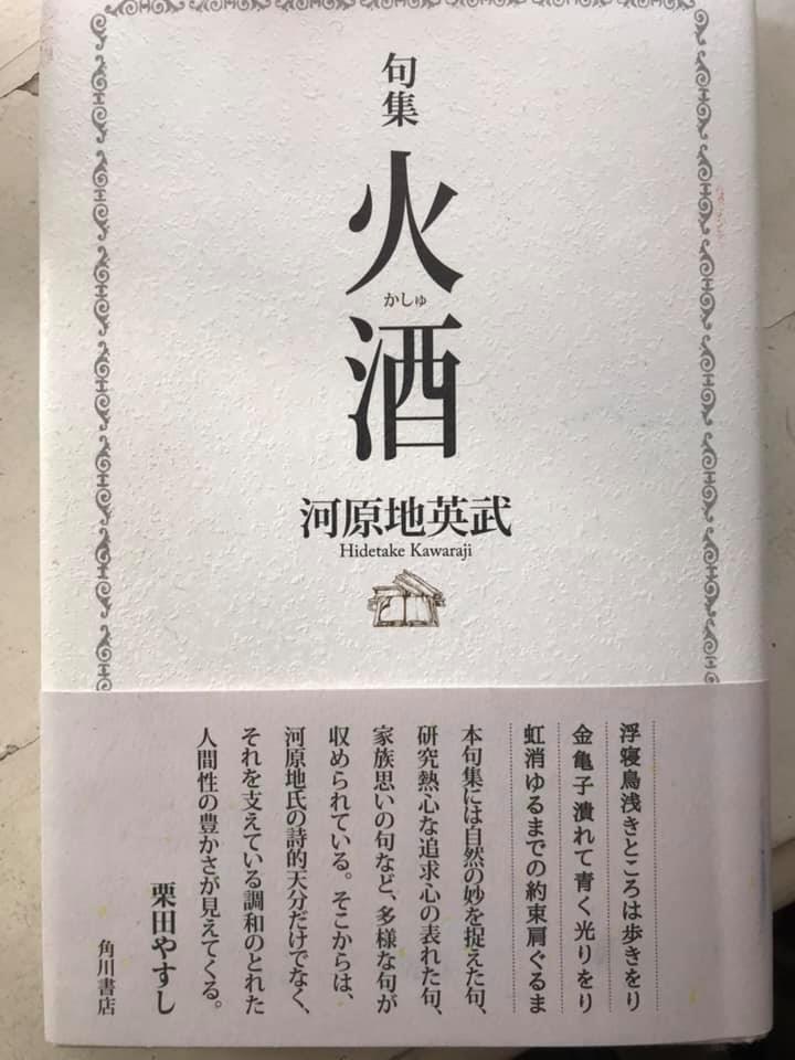 Сборник хайку «Крепкое», Хидэтакэ Каварадзи