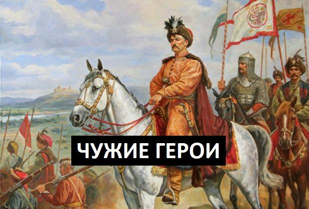 ЧУЖИЕ ГЕРОИ. Священные камни русского Юга