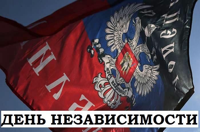 ДЕНЬ НЕЗАВИСИМОСТИ. К третьей годовщине начала Русской Весны