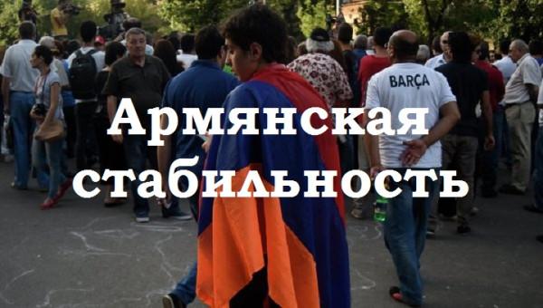 Армянская стабильность