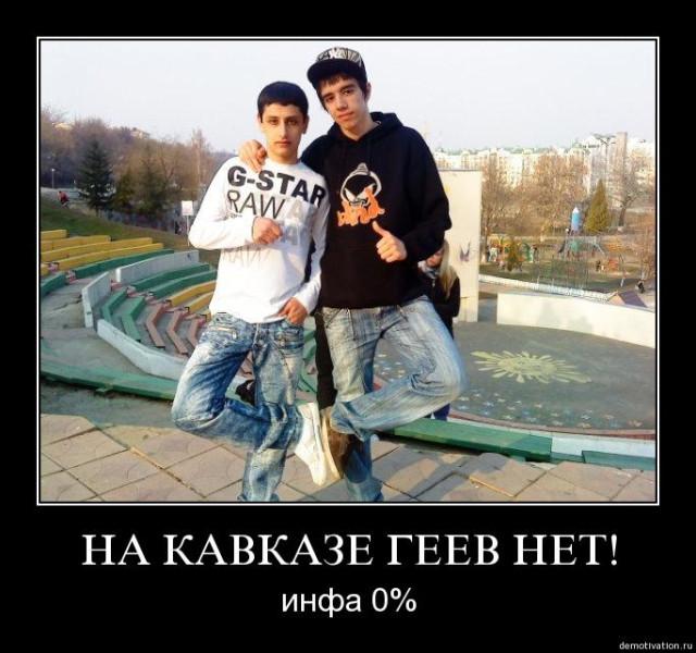 гей кавказ