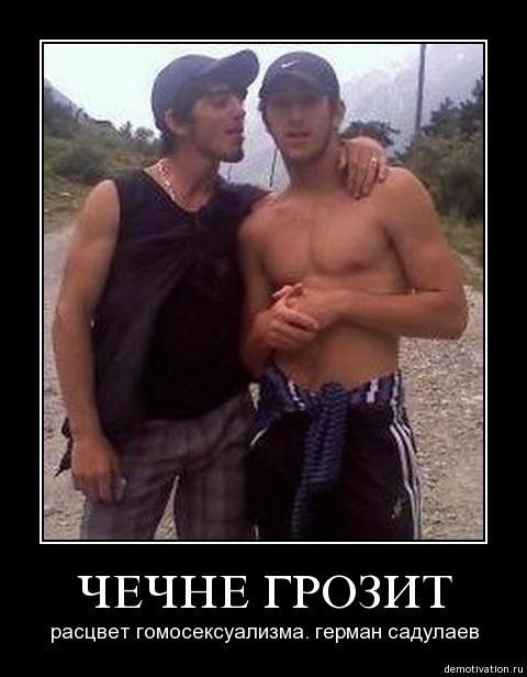 Знакомство с чеченским геем