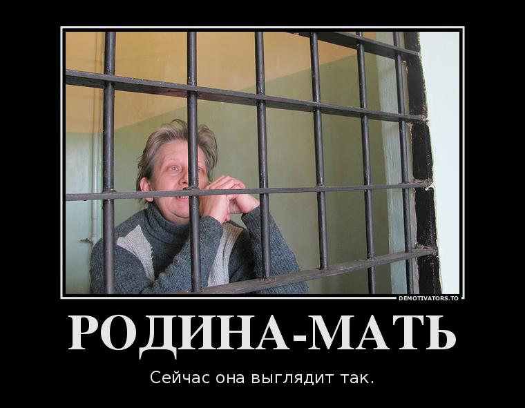 483962_rodina-mat_demotivators_ru