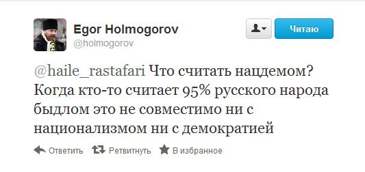 Холмогоров_твит