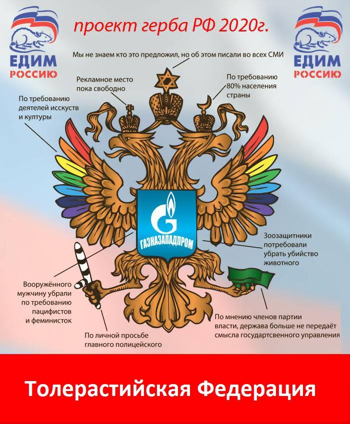 Толерастийская федерация
