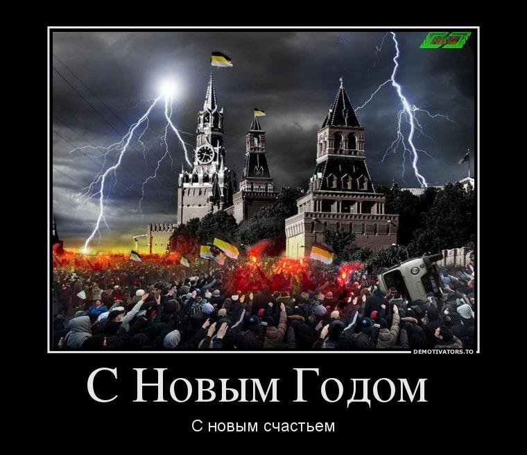 387786_s-novyim-godom-_demotivators_ru