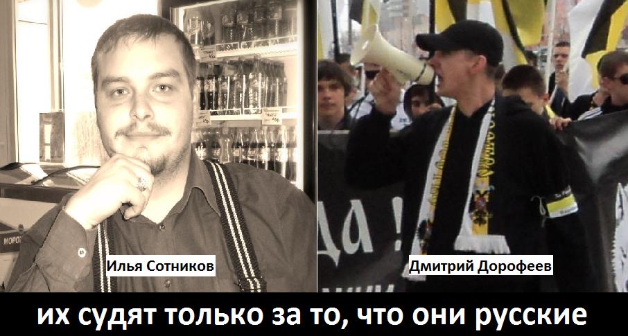 Сотников Дорофеев