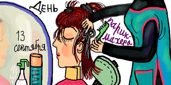 Поздравления с профессиональным праздником парикмахера