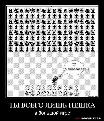 ty-vsego-lish-peshka-v-bolshoj-igre_1