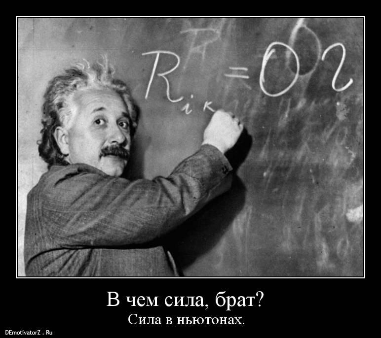 v-chem-sila-brat_1310982727528_demotivatorz.ru