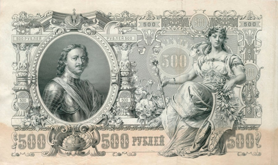Russian_Empire_1912_500_rub_Obverse