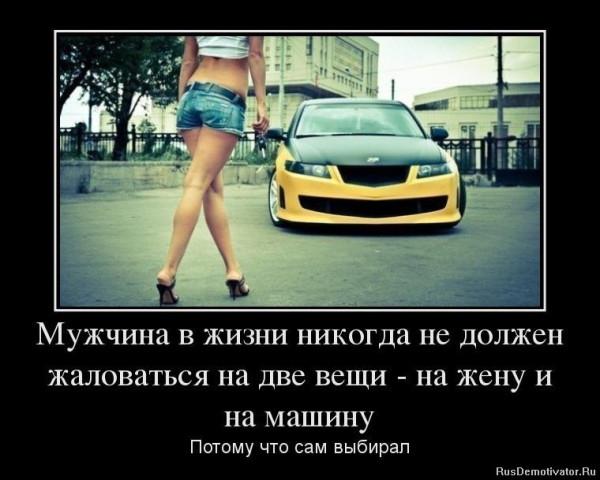 Женщина, как подержанный автомобиль