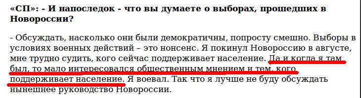 Стрелков Интервью