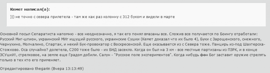 screenshot-mh17 webtalk ru 2015-06-04 00-23-29