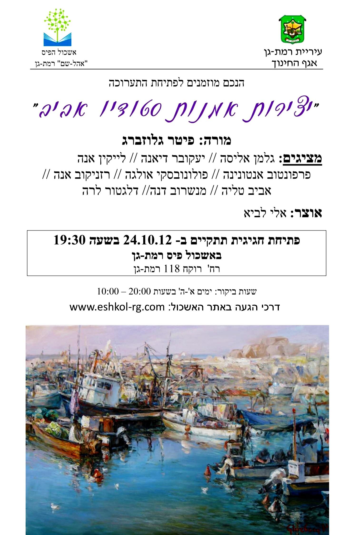 הזמנה לפתיחת תערוכת סטודיו אביב באשכול פיס רמת-גן