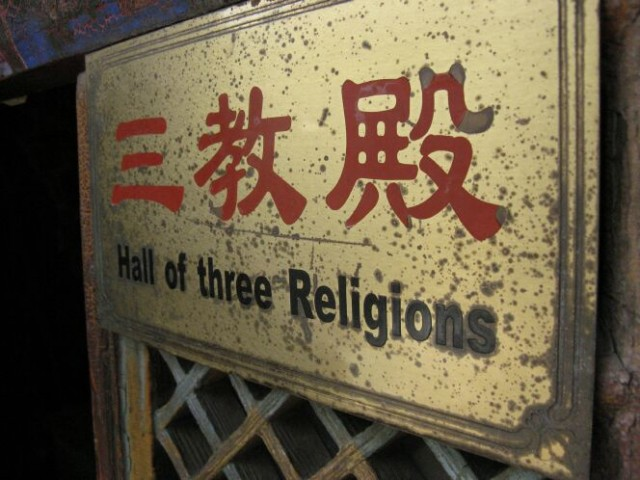 Китай, г. Датун, Зал Трех Учений