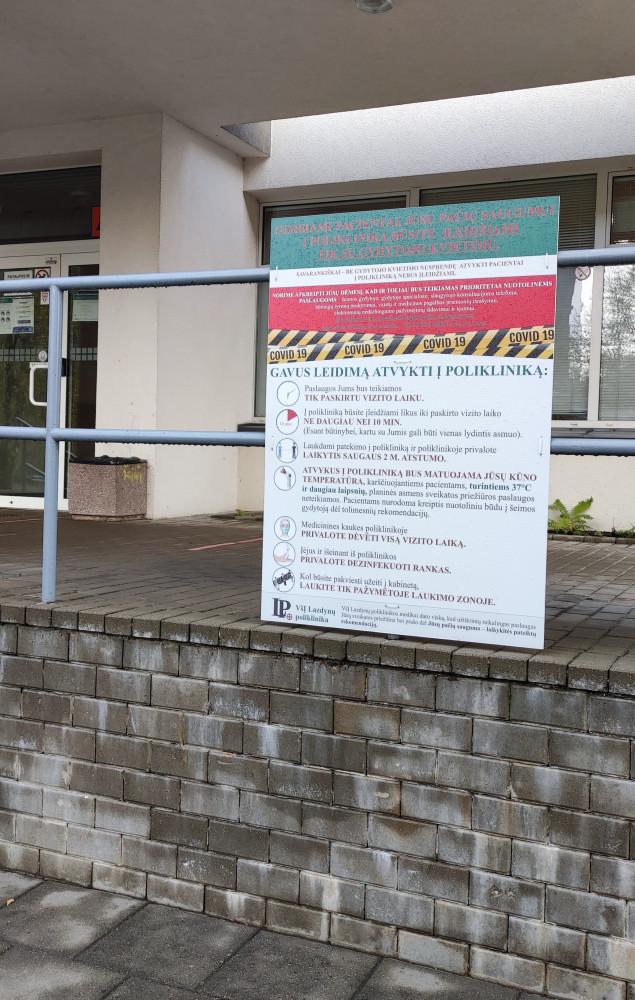 Плакат на входе