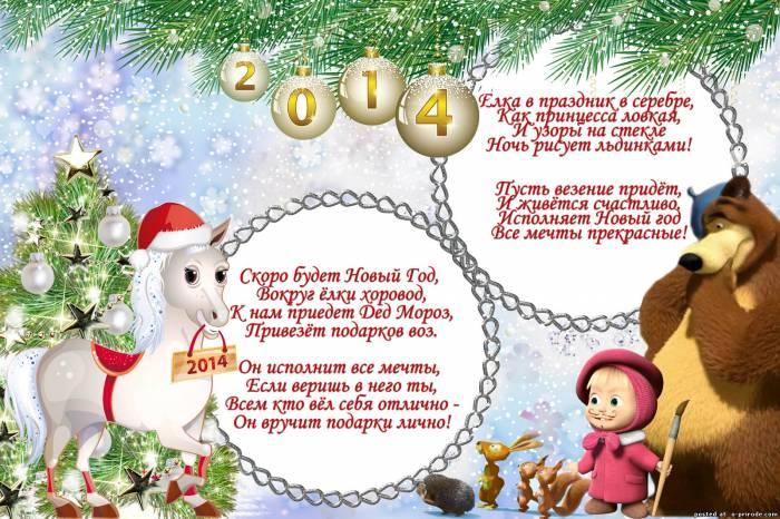 Поздравление детей с новым годов в школе