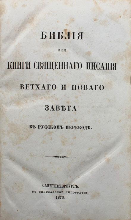 Библія_или_Книги_Священнаго_Писанія_1876.jpg