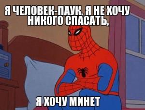 человек-паук-песочница-127132
