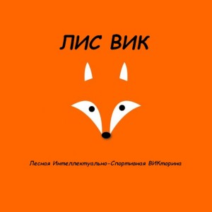 LisVic_text.jpg
