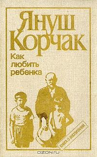 Yanush_Korchak__Kak_lyubit_rebenka