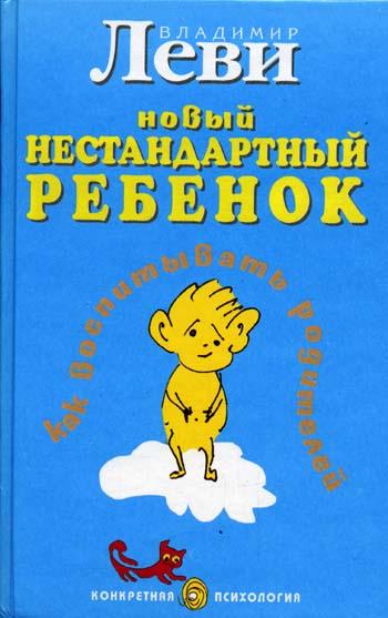 Vladimir_Levi__Kak_vospityvat_roditelej_ili_Novyj_nestandartnyj_rebenok