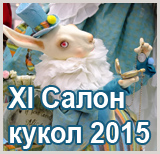 Салон кукол 2015 / Moscow Doll Salon 2015
