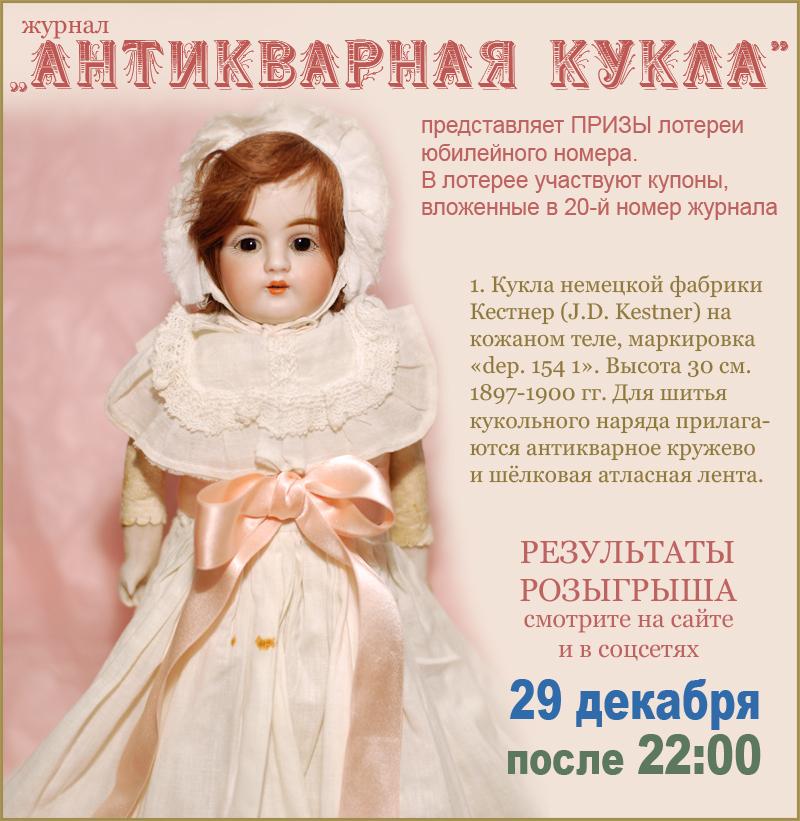 анонс_кукла-800