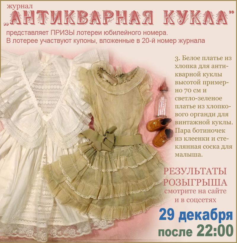 анонс_платья-800