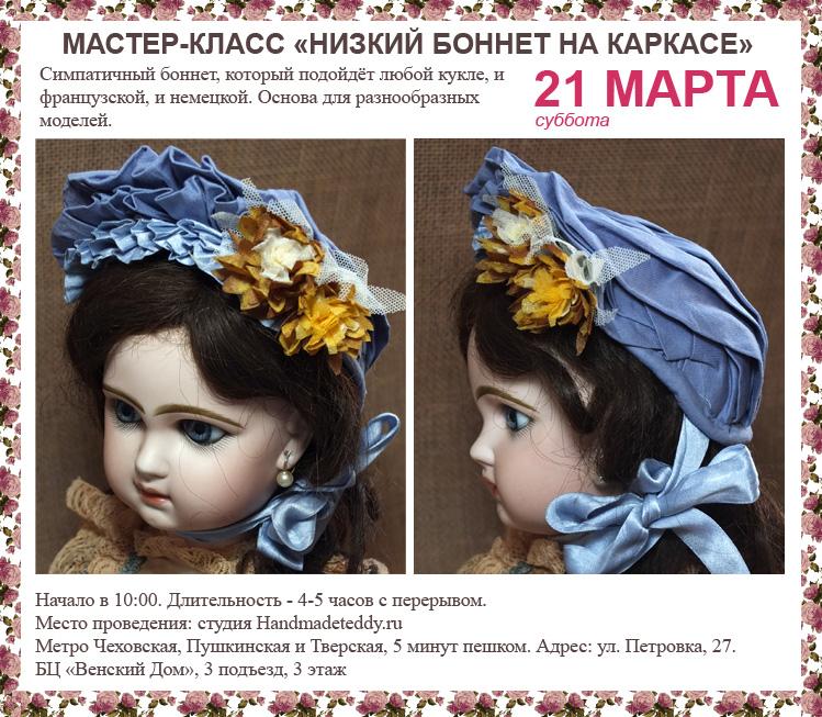 МК_Боннет_21-03