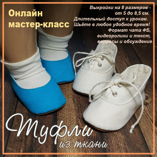 Туфли-ткань500