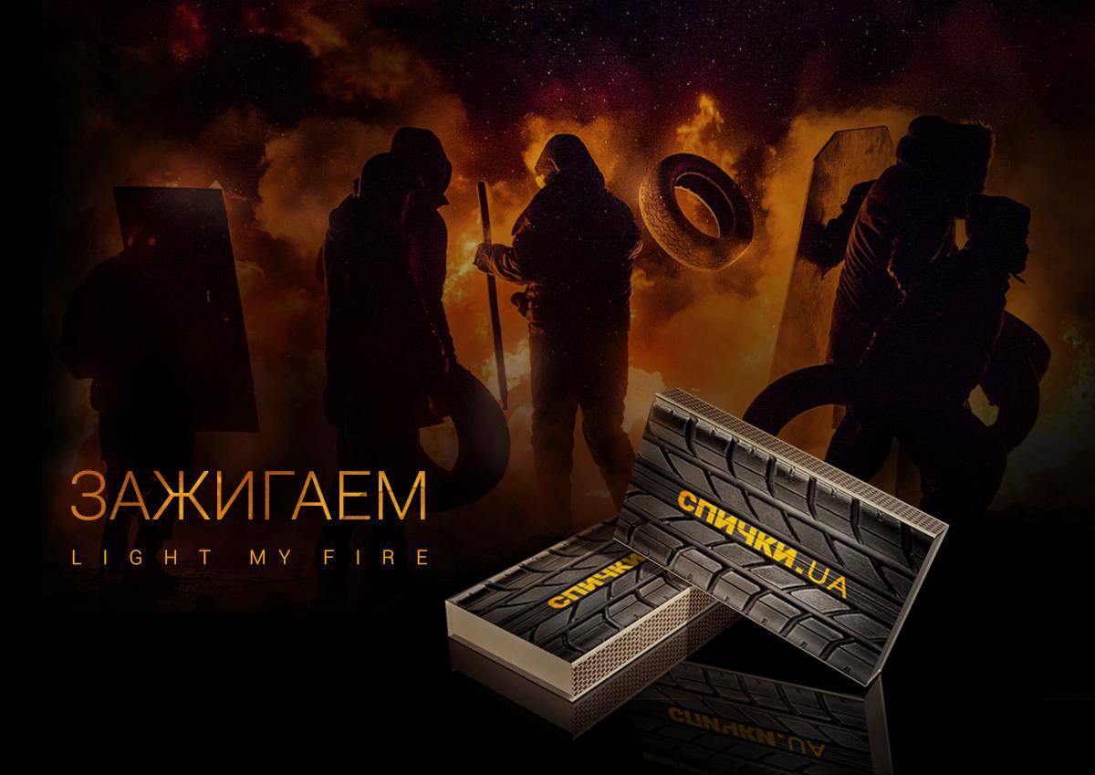 spichki_packshot1