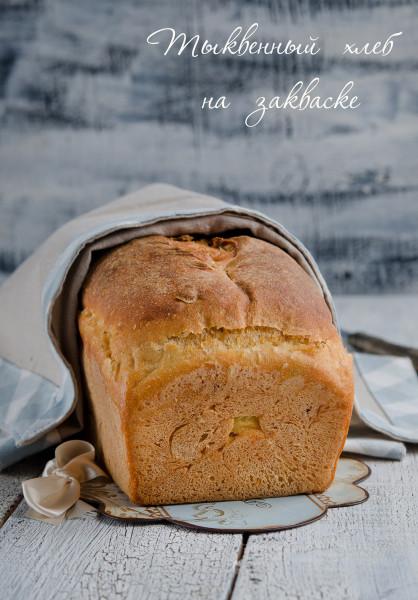 Хлеб с тыквой рецепт