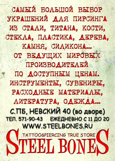 Первый и единственный в Санкт-Петербурге ТАТУ&ПИРСИНГ магазин.