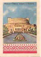 1959_Minsk13