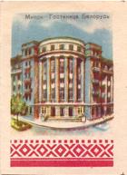 1959_Minsk1