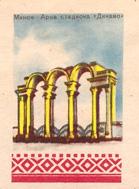 1959_Minsk2