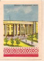 1959_Minsk3