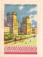 1959_Minsk4
