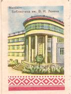 1959_Minsk6