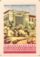 1959_Minsk8